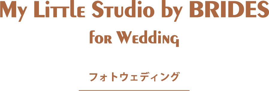 My Little Studio by BRIDES for Wedding フォトウェディング