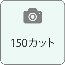 150カット